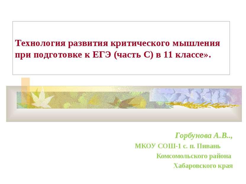 МАСТЕР-КЛАСС Горбунова А.В.., МКОУ СОШ-1 с. п. Пивань Комсомольского района Х...