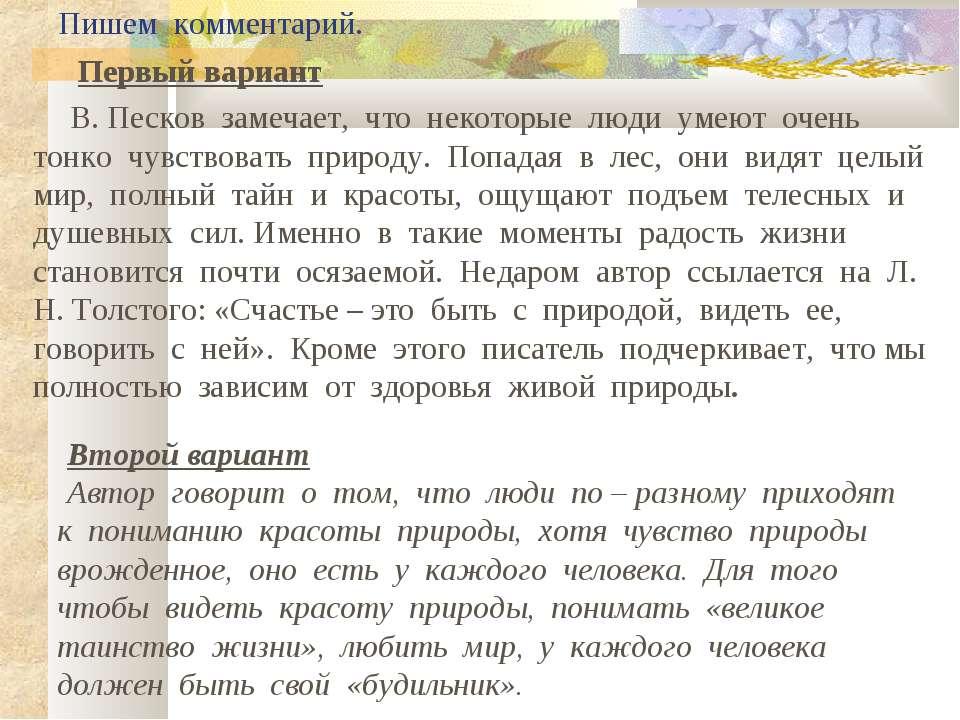 Пишем комментарий. Первый вариант В. Песков замечает, что некоторые люди умею...