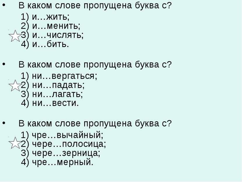 В каком слове пропущена буквас? 1) и…жить; 2) и…менить; 3) и…числять; ...
