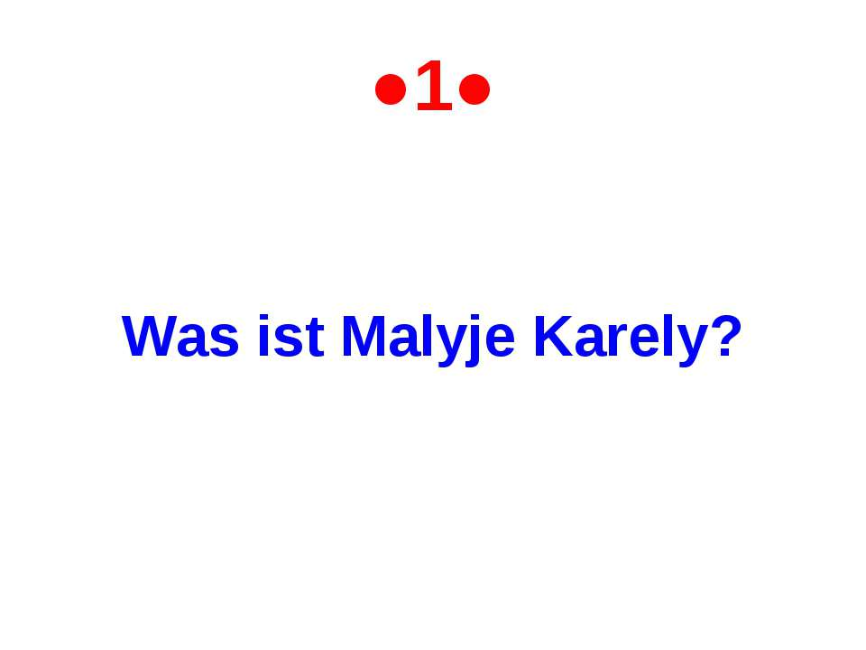 ●1● Was ist Malyje Karely?