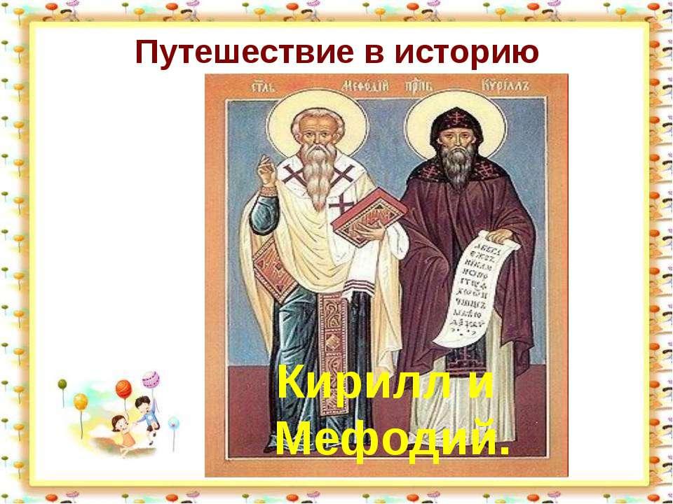 Путешествие в историю Кирилл и Мефодий.