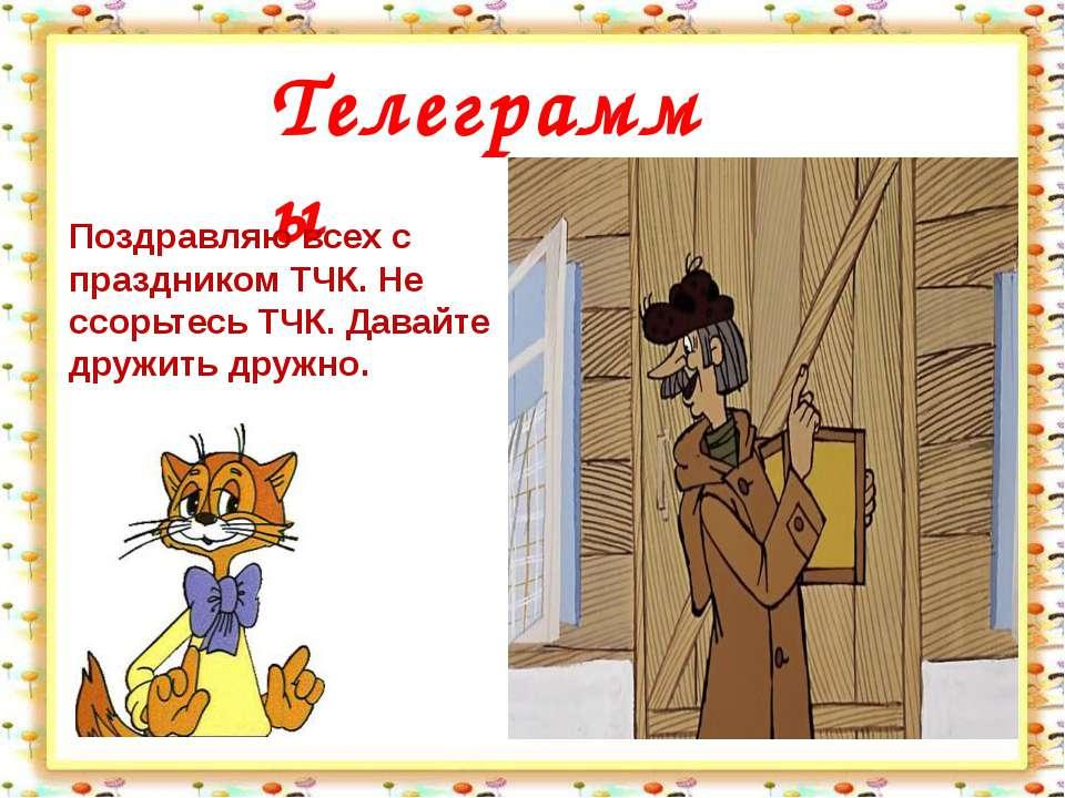 Телеграммы Поздравляю всех с праздником ТЧК. Не ссорьтесь ТЧК. Давайте дружит...