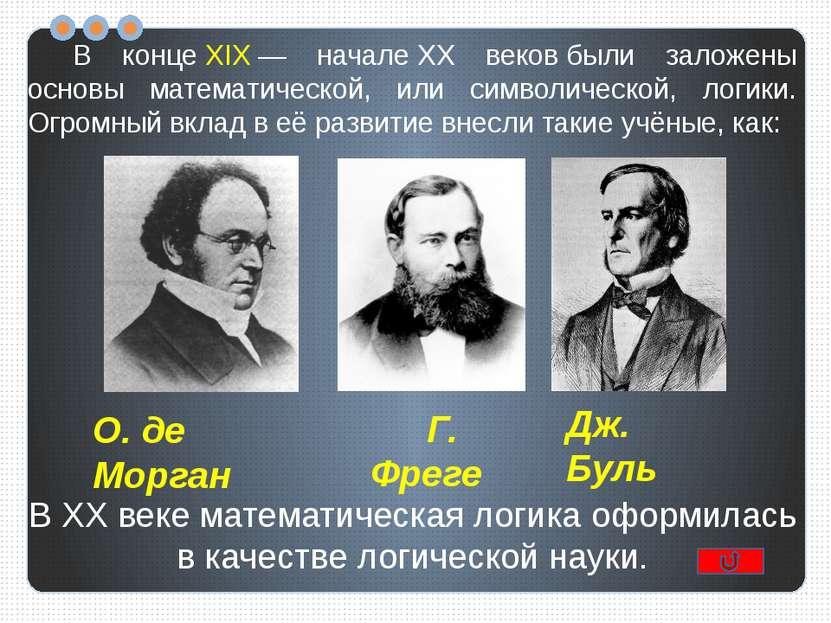 логические операции В теории множеств конъюнкции соответствует операция перес...
