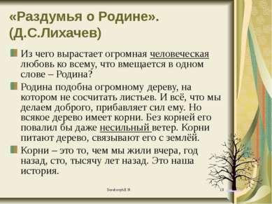 «Раздумья о Родине». (Д.С.Лихачев) Из чего вырастает огромная человеческая лю...