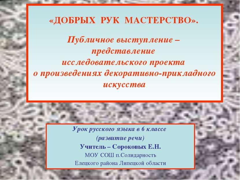 «ДОБРЫХ РУК МАСТЕРСТВО». Публичное выступление – представление исследовательс...
