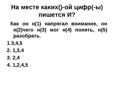 На месте каких()-ой цифр(-ы) пишется И? Как он н(1) напрягал внимание, он н(2...
