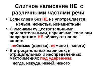Слитное написание НЕ с различными частями речи Если слово без НЕ не употребля...