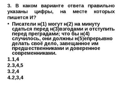 3. В каком варианте ответа правильно указаны цифры, на месте которых пишется ...