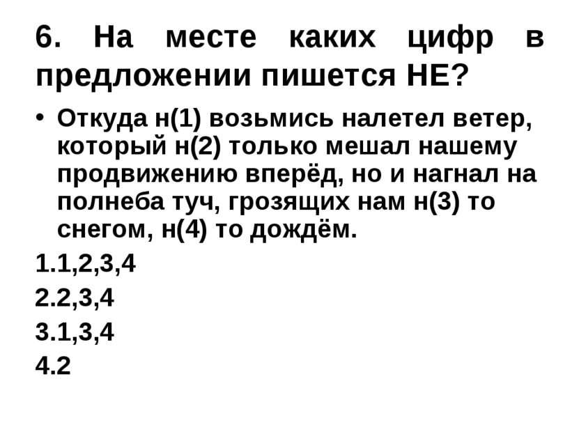 6. На месте каких цифр в предложении пишется НЕ? Откуда н(1) возьмись налетел...
