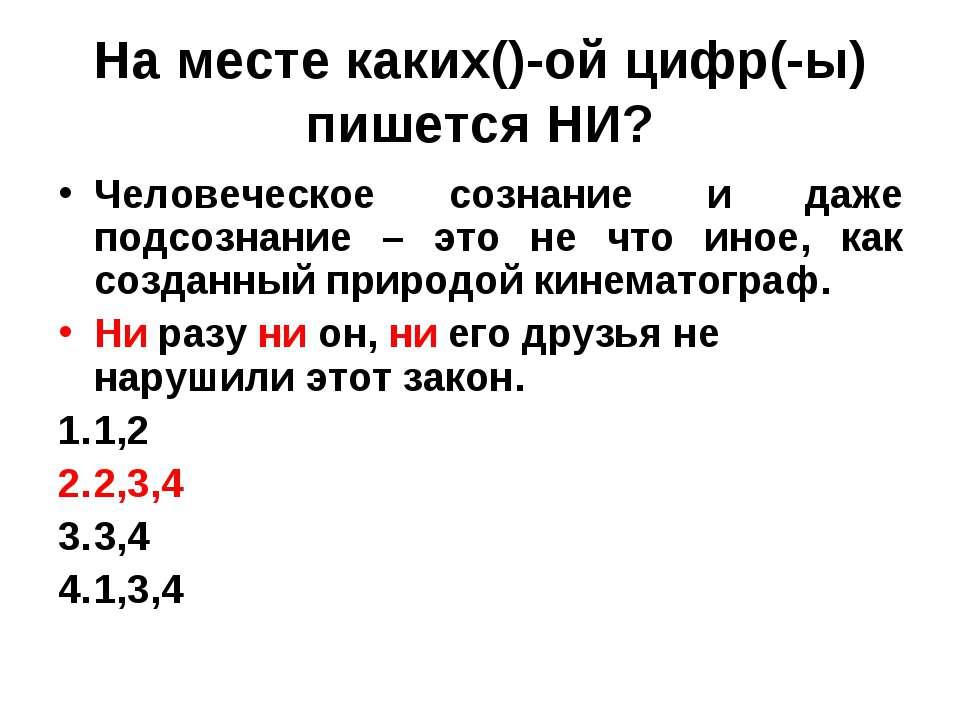 На месте каких()-ой цифр(-ы) пишется НИ? Человеческое сознание и даже подсозн...