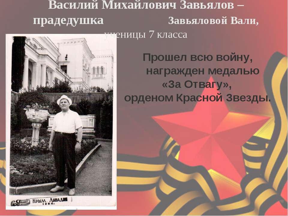 Прошел всю войну, награжден медалью «За Отвагу», орденом Красной Звезды. Васи...