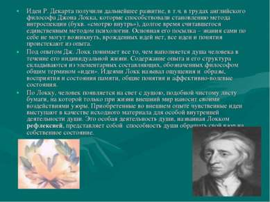 Идеи Р. Декарта получили дальнейшее развитие, в т.ч. в трудах английского фил...