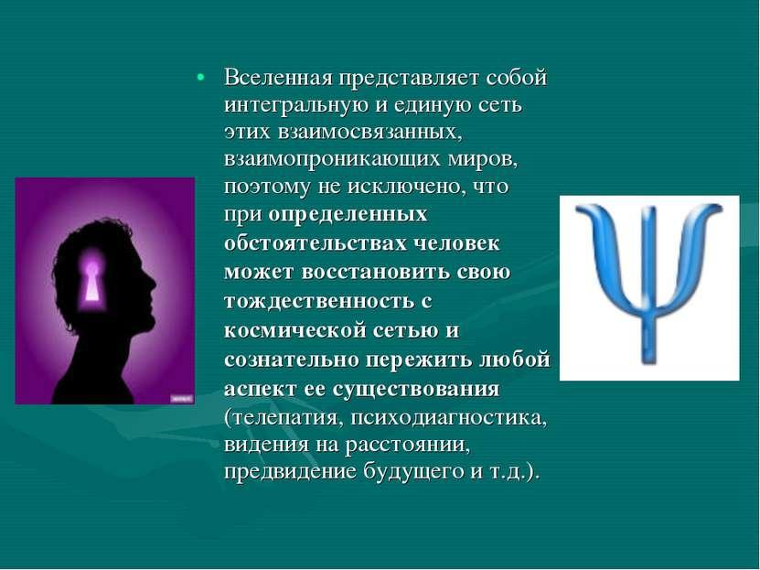 Вселенная представляет собой интегральную и единую сеть этих взаимосвязанных,...
