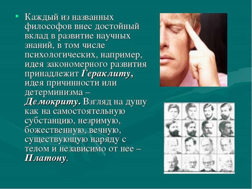 Каждый из названных философов внес достойный вклад в развитие научных знаний,...