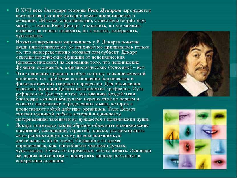 В XVII веке благодаря теориям Рено Декарта зарождается психология, в основе к...