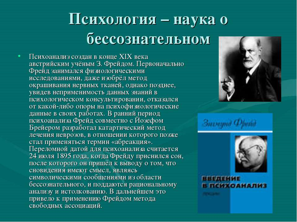 Психология – наука о бессознательном Психоанализ создан в конце XIX века авст...