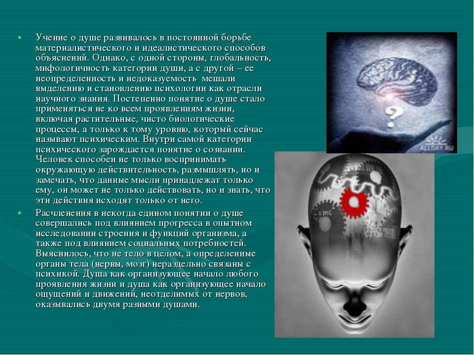 Учение о душе развивалось в постоянной борьбе материалистического и идеалисти...