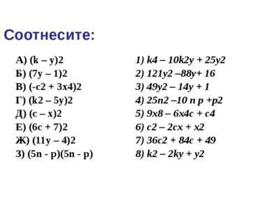 Соотнесите: А) (k – y)2 Б) (7y – 1)2 В) (-c2+ 3x4)2 Г) (k2– 5y)2 Д) (c – x)2 ...