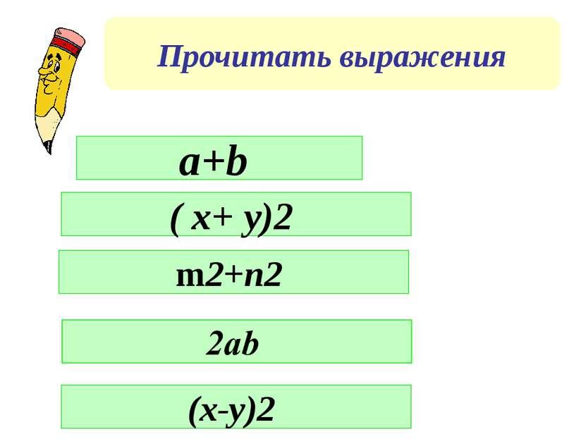 Прочитать выражения a+b ( x+ y)2 m2+n2 (x-y)2