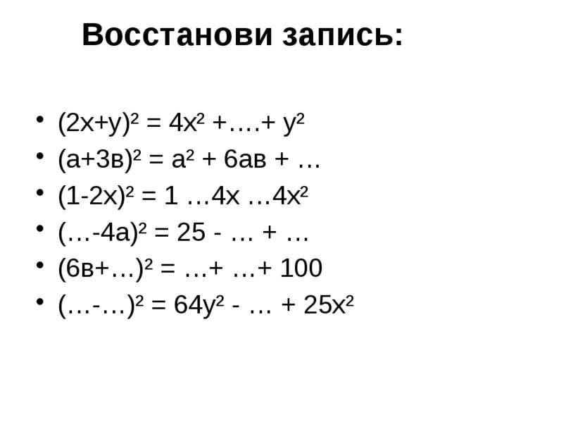 Восстанови запись:  (2х+у)² = 4х² +….+ у² (а+3в)² = а² + 6ав + … (1-2х)² = 1...