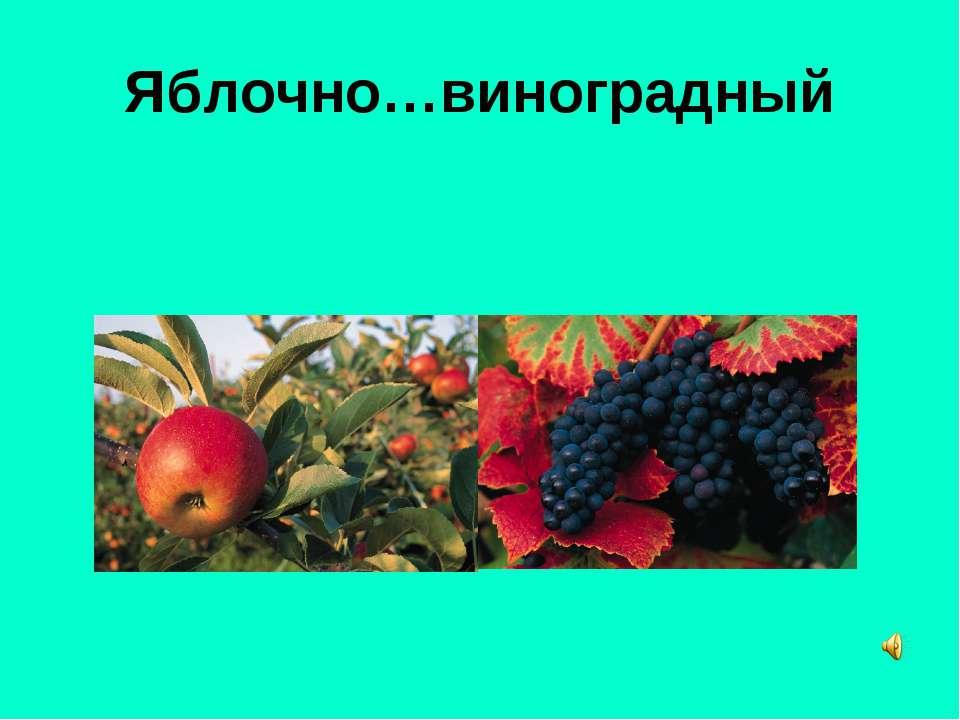 Яблочно…виноградный