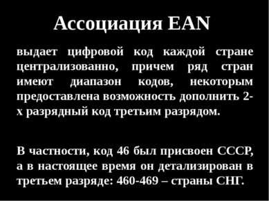 Ассоциация EAN выдает цифровой код каждой стране централизованно, причем ряд ...