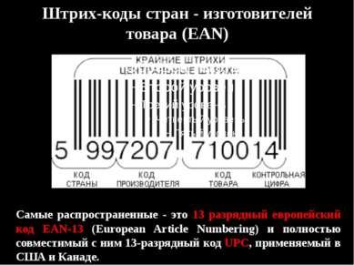 Штрих-коды стран - изготовителей товара (EAN) Самые распространенные - это 13...