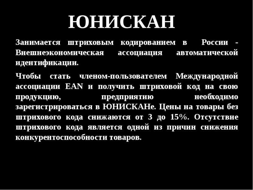 ЮНИСКАН Занимается штриховым кодированием в России - Внешнеэкономическая ассо...