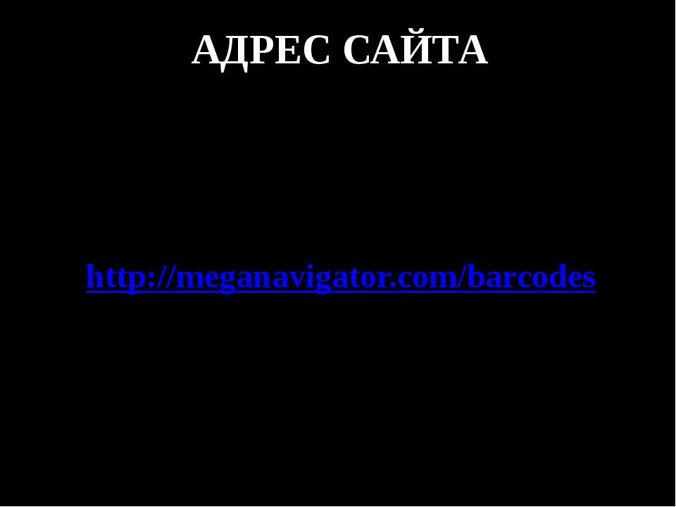 АДРЕС САЙТА http://meganavigator.com/barcodes