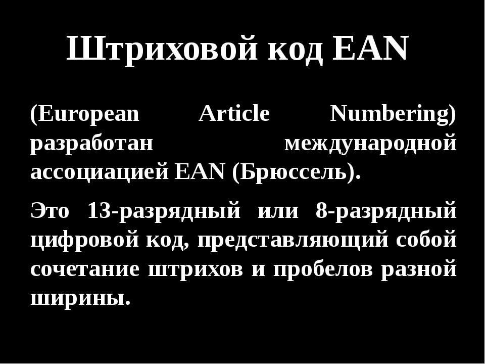 Штриховой код EAN (European Article Numbering) разработан международной ассоц...