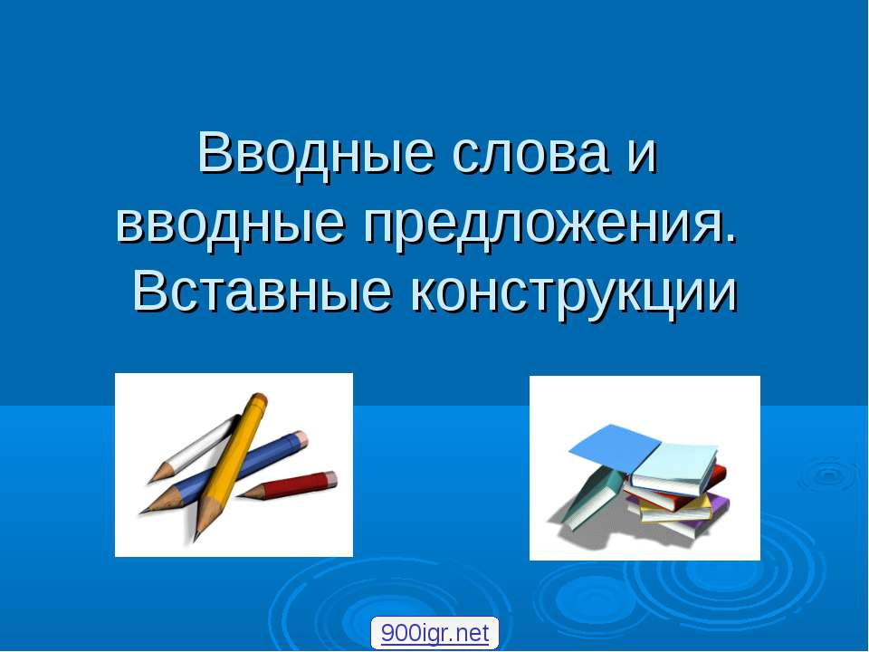 Вводные слова и вводные предложения. Вставные конструкции 900igr.net