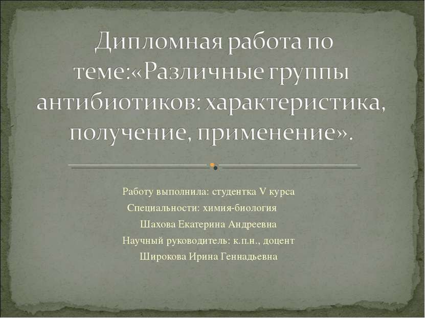Работу выполнила: студентка V курса Специальности: химия-биология Шахова Екат...