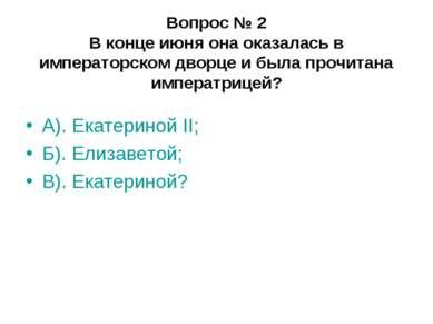 Вопрос № 2 В конце июня она оказалась в императорском дворце и была прочитана...