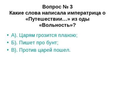 Вопрос № 3 Какие слова написала императрица о «Путешествии…» из оды «Вольност...