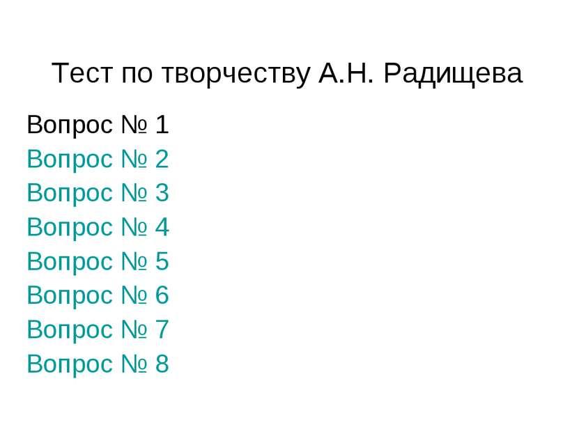 Тест по творчеству А.Н. Радищева Вопрос № 1 Вопрос № 2 Вопрос № 3 Вопрос № 4 ...