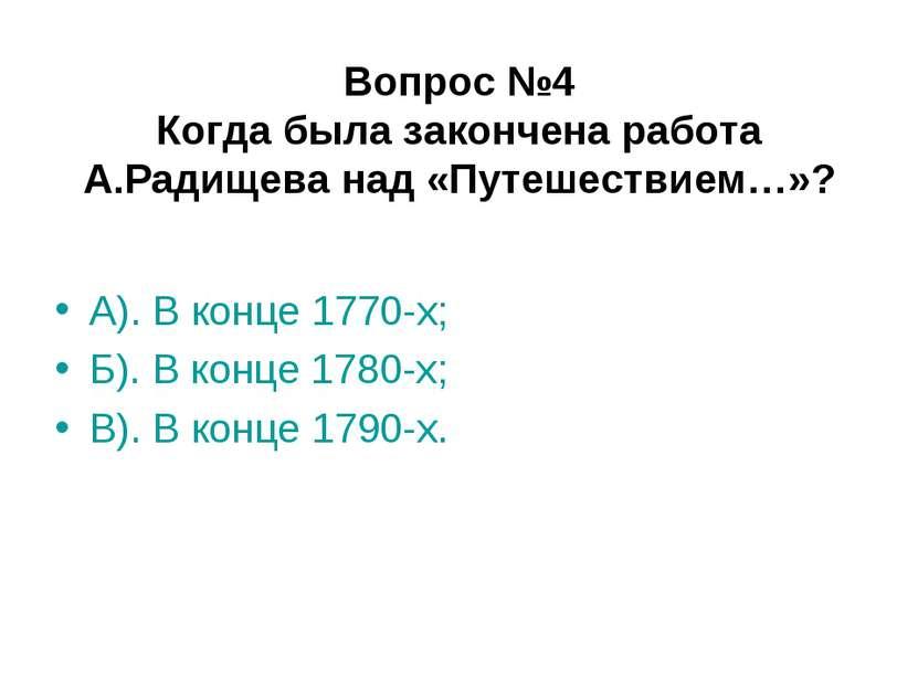 Вопрос №4 Когда была закончена работа А.Радищева над «Путешествием…»? А). В к...