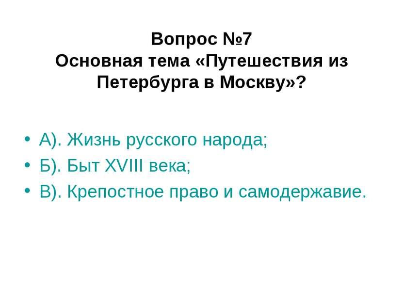 Вопрос №7 Основная тема «Путешествия из Петербурга в Москву»? А). Жизнь русск...