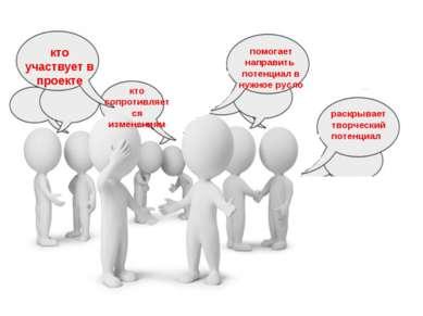 кто участвует в проекте кто сопротивляется изменениям раскрывает творческий п...