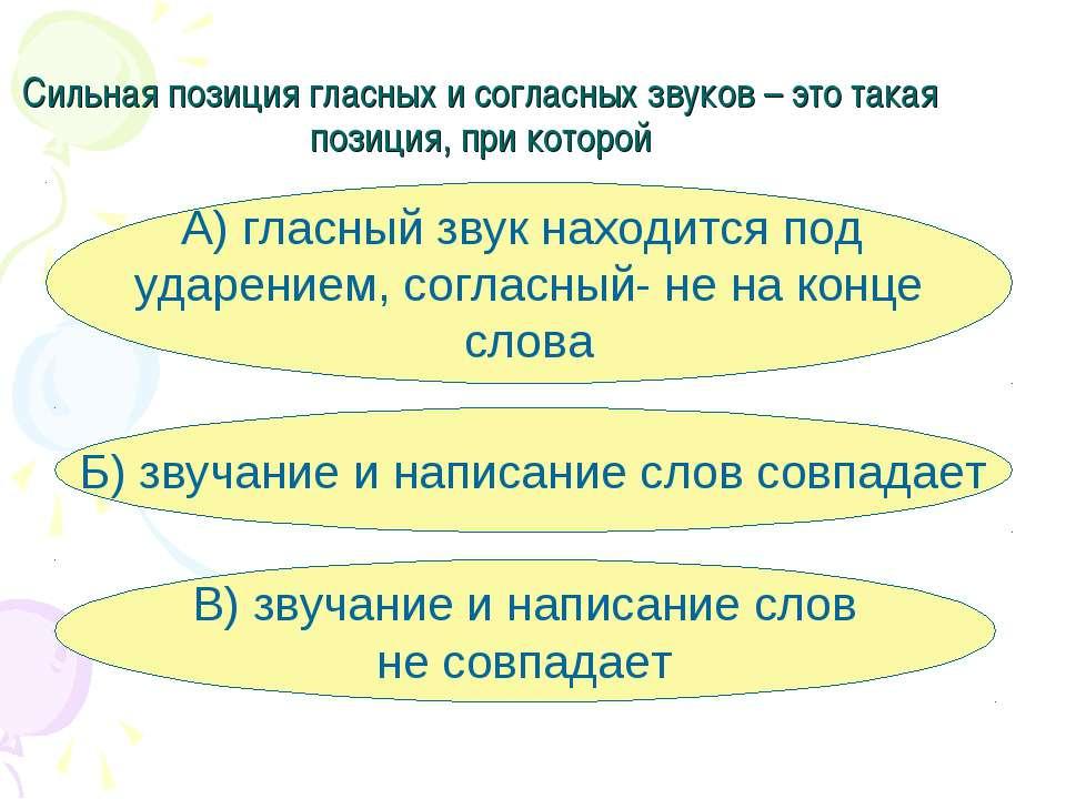 Сильная позиция гласных и согласных звуков – это такая позиция, при которой А...