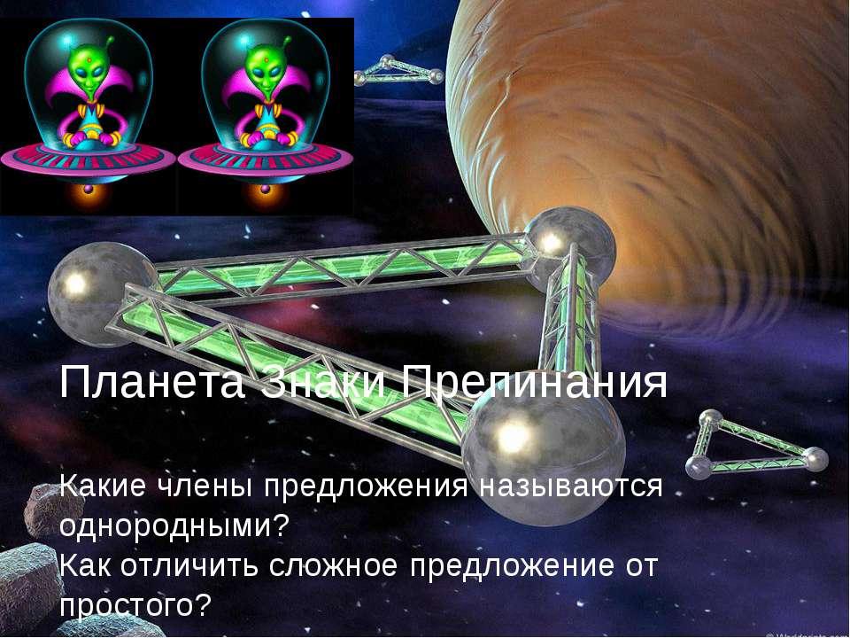 Планета Знаки Препинания Какие члены предложения называются однородными? Как ...