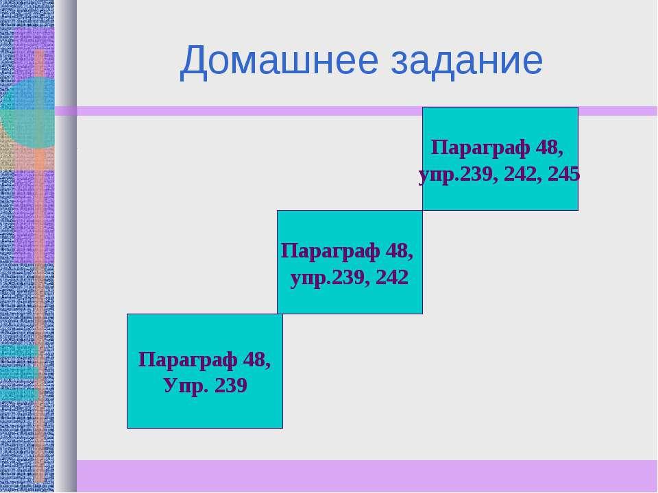 Домашнее задание Параграф 48, Упр. 239 Параграф 48, упр.239, 242 Параграф 48,...