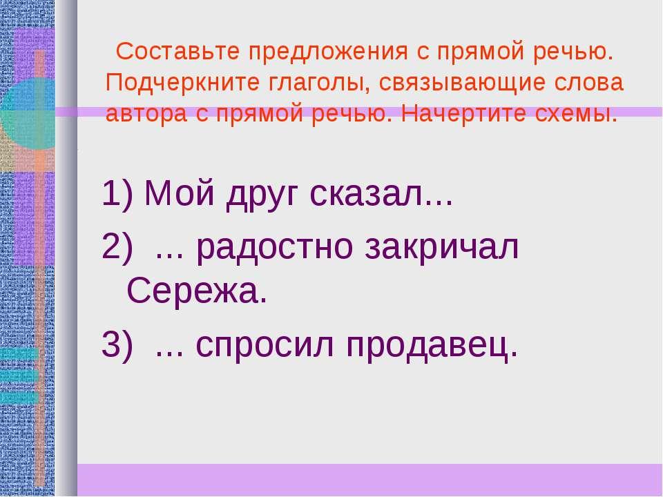 Составьте предложения с прямой речью. Подчеркните глаголы, связывающие слова ...