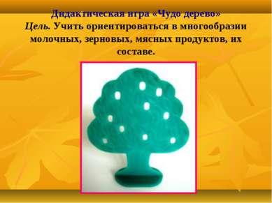 Дидактическая игра «Чудо дерево» Цель.Учить ориентироваться в многообразии м...
