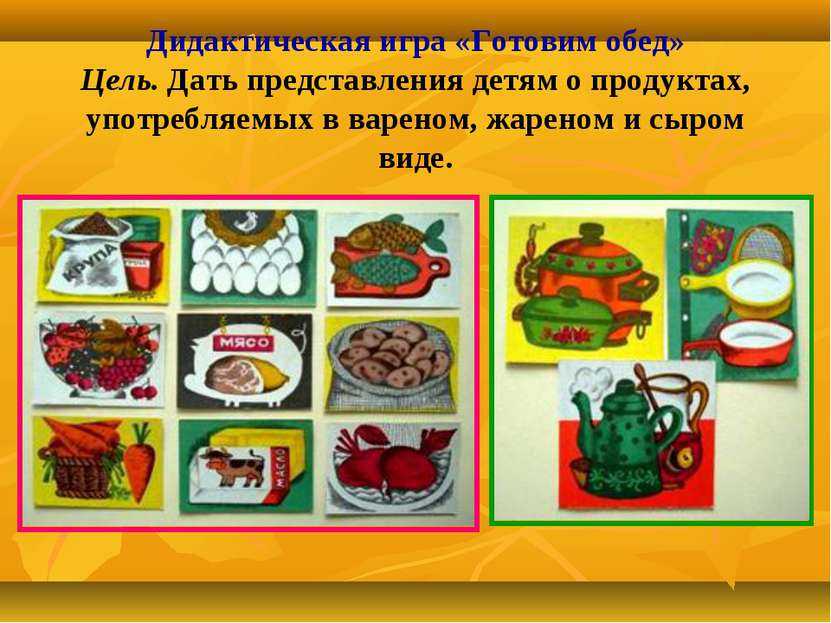 Дидактическая игра «Готовим обед» Цель.Дать представления детям о продуктах,...