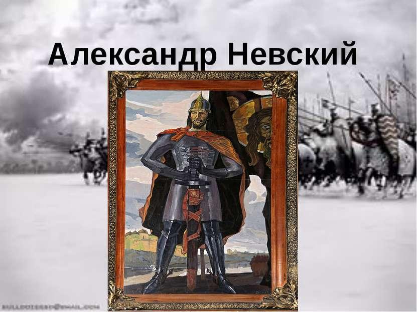Александр Невский (родился 30 мая 1220, умер 14 ноября 1263 г.) – святой, вел...