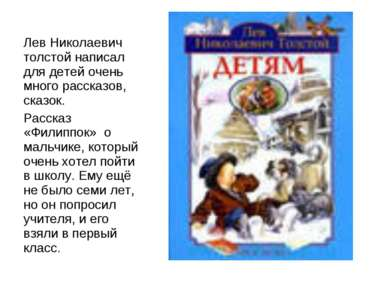 Лев Николаевич толстой написал для детей очень много рассказов, сказок. Расск...