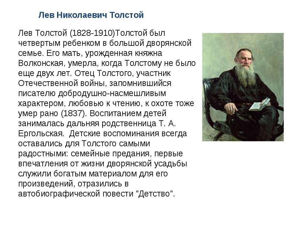 Лев Николаевич Толстой Лев Толстой (1828-1910)Толстой был четвертым ребенком ...