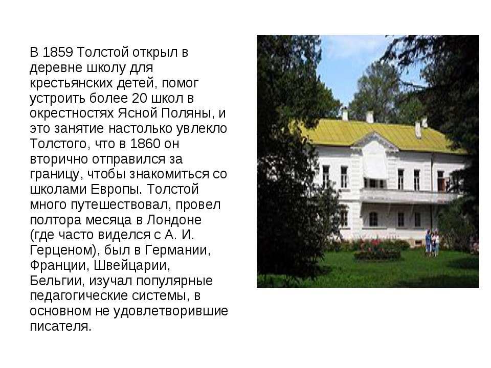 В 1859 Толстой открыл в деревне школу для крестьянских детей, помог устроить ...