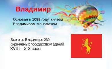 Владимир Основан в 1098 году князем Владимиром Мономахом. Всего во Владимире ...