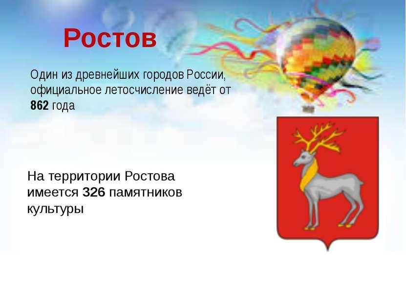 Ростов На территории Ростова имеется 326 памятников культуры